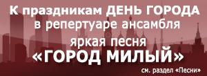 Группа ВИА Здравствуй, песня - Город Милый