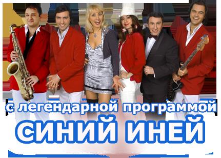 Официальный сайт группы ВИА Здравствуй, песня