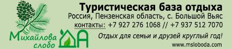База отдыха - Михайлова слобода