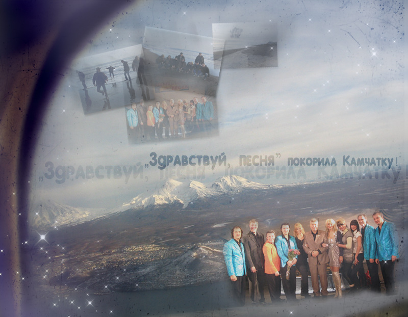 ВИА «Здравствуй, песня» покоряет Камчатку